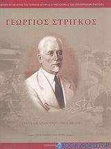 Γεώργιος Στρίγκος