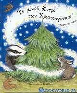 Το μικρό δέντρο των Χριστουγέννων
