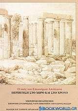 Ο ναός του Επικούριου Απόλλωνα