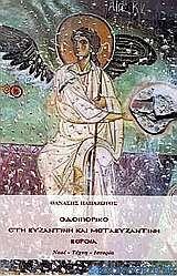 Οδοιπορικό στη βυζαντινή και μεταβυζαντινή Βέροια
