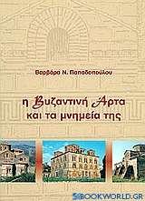 Η βυζαντινή Άρτα και τα μνημεία της