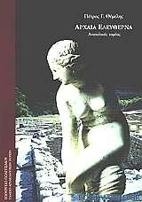 Αρχαία Ελεύθερνα