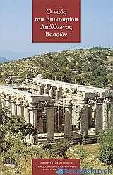 Ο ναός του Επικουρίου Απόλλωνος Βασσών