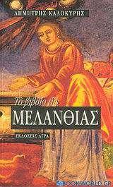 Το βιβλίο της Μελανθίας
