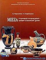 Μίεζα. Νεκροταφείο υστεροαρχαϊκών πρώιμων ελληνιστικών χρόνων