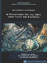 Οι τοιχογραφίες του 17ου αιώνα στους ναούς της Καστοριάς