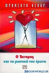 Ο Έκτορας και τα μυστικά του έρωτα