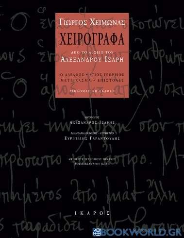 Χειρόγραφα από το αρχείο του Αλέξανδρου Ίσαρη