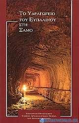 Το υδραγωγείο του Ευπαλίνου στη Σάμο