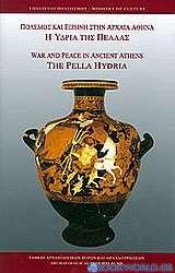 Πόλεμος και ειρήνη στην αρχαία Αθήνα