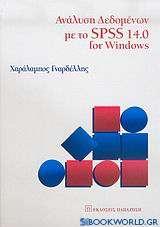 Ανάλυση δεδομένων με το SPSS 14.0 for Windows