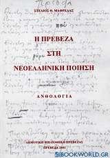 Η Πρέβεζα στη νεοελληνική ποίηση