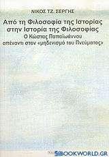 Από τη φιλοσοφία της ιστορίας στην ιστορία της φιλοσοφίας