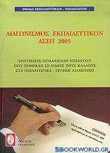 Διαγωνισμός εκπαιδευτικών Α.Σ.Ε.Π. 2005