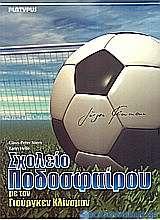 Σχολείο ποδοσφαίρου με τον Γιούργκεν Κλίνσμαν