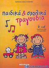 Παιδικά και σχολικά τραγούδια