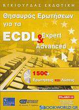 Θησαυρός ερωτήσεων για το ECDL Expert και Advanced