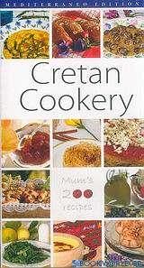 Cretan Cookery