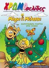 Μάγια η μέλισσα, χαρούμενη γιορτή στη φύση
