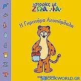 Η γκρινιάρα λεοπάρδαλη