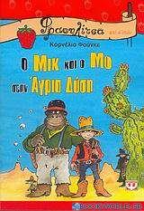 Ο Μικ και ο Μο στην Άγρια Δύση