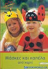 Μάσκες και καπέλα από χαρτί