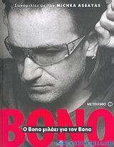 Ο Bono μιλάει για τον Bono