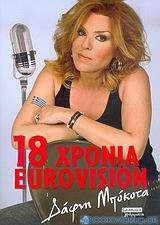 18 χρόνια Eurovision