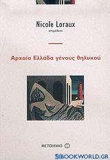 Αρχαία Ελλάδα γένους θηλυκού