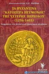 Τα βυζαντινά κάτοπτρα ηγεμόνος της ύστερης περιόδου 1254-1403