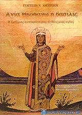 Αγία Θεοφανώ η βασιλίς