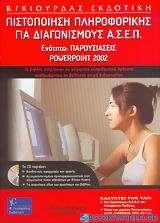 Πιστοποίηση πληροφορικής για διαγωνισμούς Α.Σ.Ε.Π.