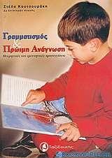Γραμματισμός και πρώιμη ανάγνωση