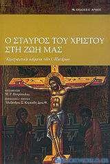 Ο σταυρός του Χριστού στη ζωή μας