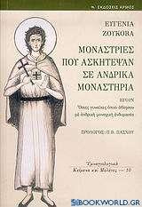 Μονάστριες που ασκήτεψαν σε ανδρικά μοναστήρια