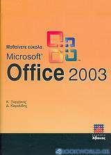 Μαθαίνετε εύκολα Microsoft Office 2003