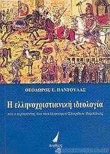 Η ελληνοχριστιανική ιδεολογία