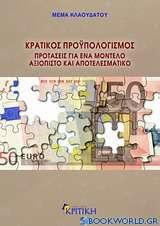 Κρατικός προϋπολογισμός