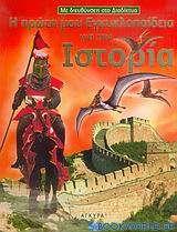 Η πρώτη μου εγκυκλοπαίδεια για την ιστορία