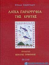 Λαϊκά παραμύθια της Κρήτης