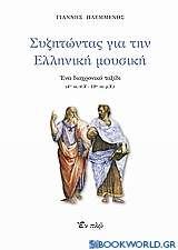 Συζητώντας για την ελληνική μουσική