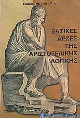 Βασικές αρχές της αριστοτελικής λογικής