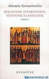 Βυζαντινή αυτοκρατορία. Νεότερος ελληνισμός