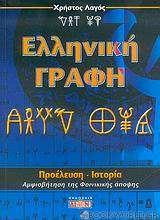 Ελληνική γραφή