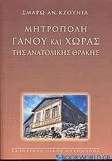 Μητρόπολη Γάνου και Χώρας της Ανατολικής Θράκης