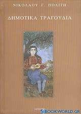 Εκλογή από τα τραγούδια του ελληνικού λαού