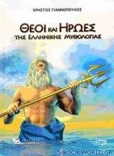 Θεοί και ήρωες της ελληνικής μυθολογίας