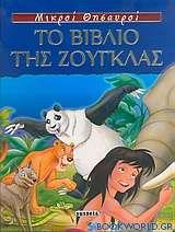 Μικροί θησαυροί, το βιβλίο της ζούγκλας