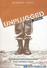 Unplugged χωρίς βύσμα