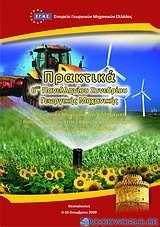 Η γεωργική μηχανική και η μηχανική βιοσυστημάτων στην εποχή των βιοκαυσίμων και των κλιματικών αλλαγών